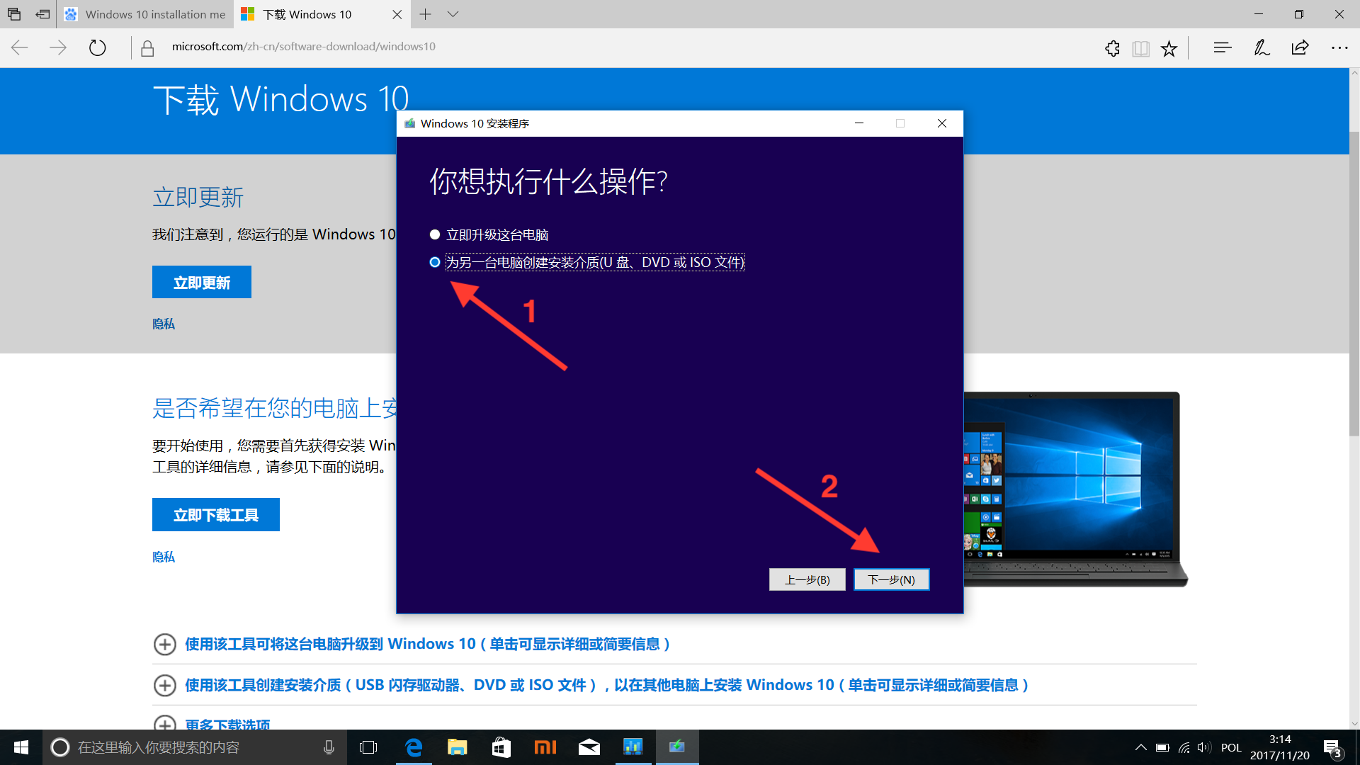 Windows pl xiaomi