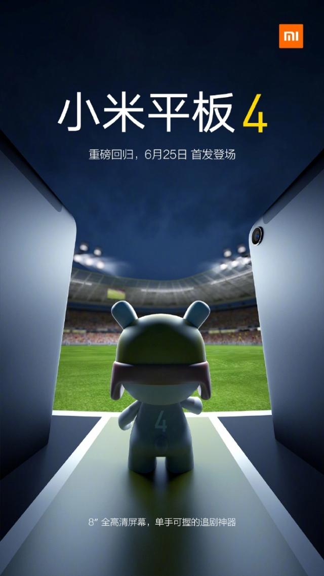 Официальная премьера Xiaomi Mi Pad 4