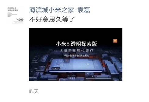 Ngày ra mắt chính thức cho phiên bản thử nghiệm Xiaomi Mi 8