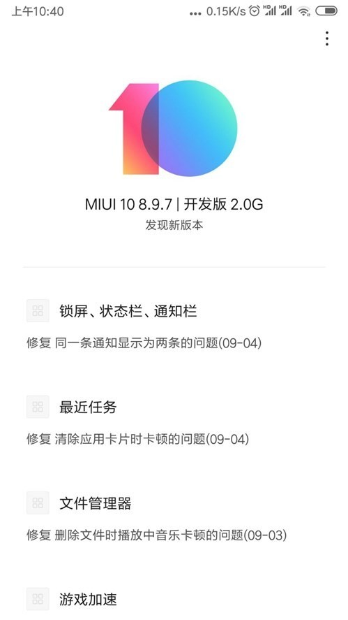 Xiaomi Mi Mix 2S has been updated to Android P 9.0