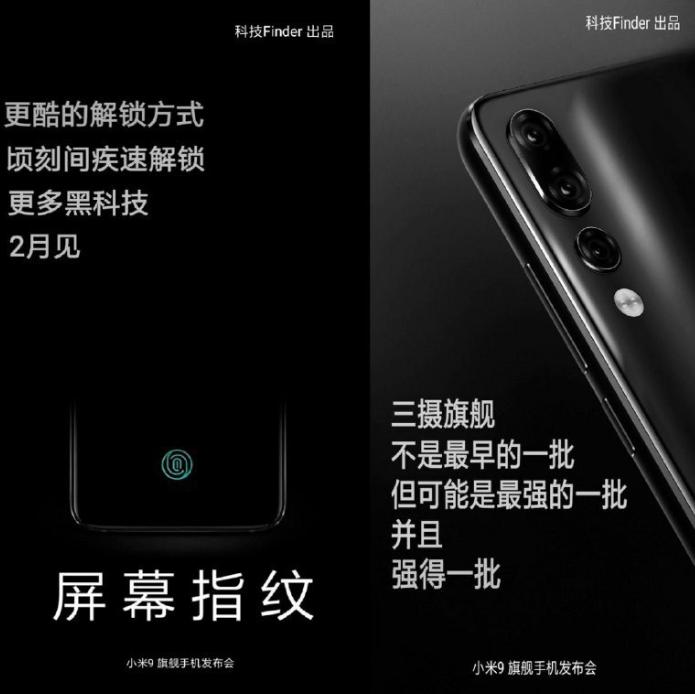 Ўцечкі графік рэкламнай Xiaomi Mi 9 графік ці хлусня?