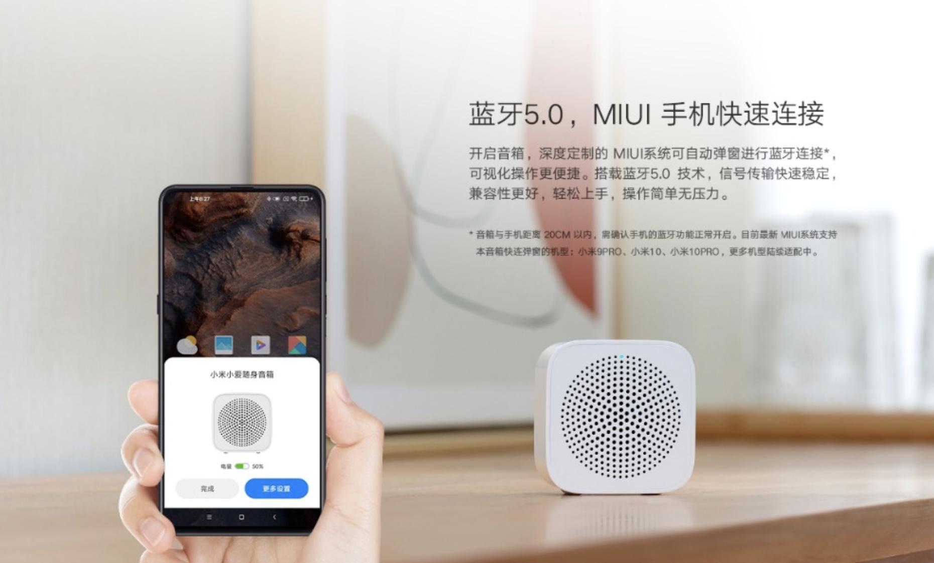 głośnik Xiaomi bluetooth