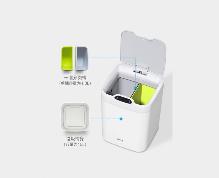 Quange Smart Garbage Bin GA1